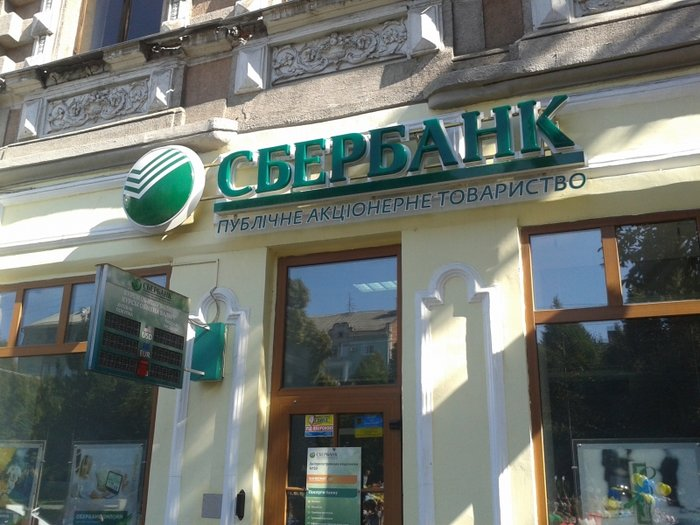 Нацбанк Украины согласовал продажу «дочки» Сбербанка VS Bank