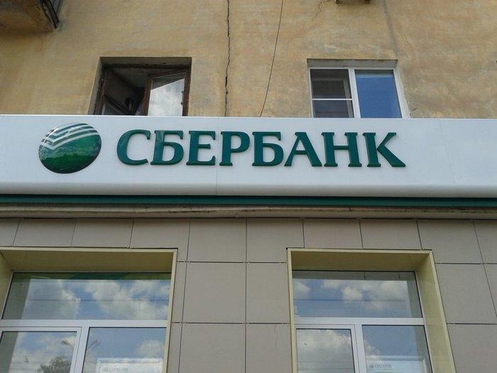 Сбербанк повысил ставки по рублевым вкладам